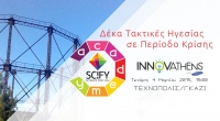 "SciFY Academy ""Ten Leadership Tactics in Period of Crisis''"