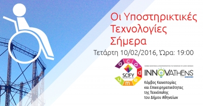 "8th SciFY Academy ""Assistive Technologies Today"" Wednesday February 10, INNOVATHENS ""Solutions for Disabilities"""
