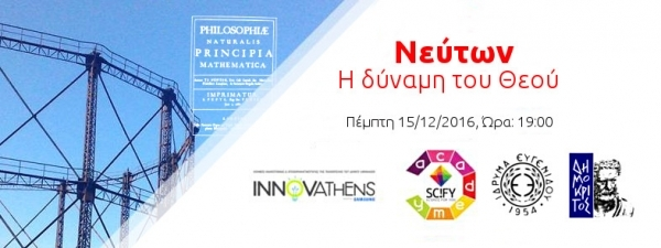 "16th SciFY Academy, Newton ""The Power of God"""