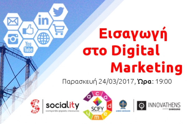 "17th SciFY Academy ""Εισαγωγή στο Digital Marketing"""